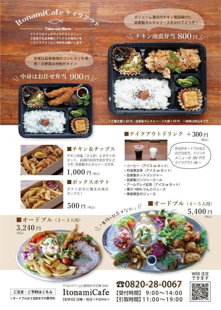 メニュー|ItonamiCafe~イトナミカフェ